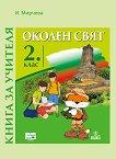 Книга за учителя по околен свят за 2. клас - Илиана Мирчева - книга за учителя