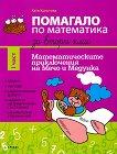Помагало по математика за 2. клас - част 1 : Математическите приключения на Мечо и Медунка - Катя Христова - помагало