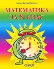 Математика за 8. клас - Боряна Дачева Милкоева - помагало
