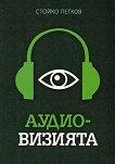 Аудио-визията - Стойко Петков -