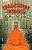 Градският монах - Педрам Шоджай -