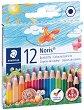 Цветни моливи - Комплект от 12 цвята -