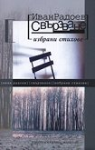 Свързване - Иван Радоев - книга
