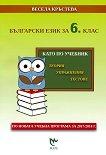 Като по учебник: Български език за 6. клас - Весела Кръстева -