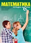 Тетрадка по математика за 6. клас - помагало
