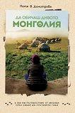 Да обичаш дивото. Монголия - Петя В. Димитрова - карта