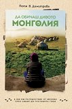 Да обичаш дивото. Монголия - книга