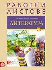 Работни листове по литература за 6. клас - Мария Герджикова, Олга Попова, Илияна Кръстева - учебна тетрадка
