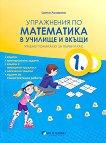 Упражнения по математика в училище и вкъщи за 1. клас - Цанка Лазарова -