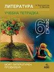 Учебна тетрадка по литература за 6. клас - Клео Протохристова, Николай Даскалов -