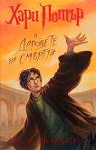 Хари Потър и Даровете на Смъртта - книга 7 - книга