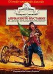Априлското въстание - детска книга