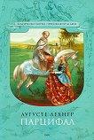 Парцифал - Аугусте Лехнер - книга