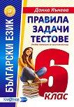 Правила, задачи и тестове по български език за 6. клас - Донка Кънева - помагало