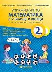 Упражнения по математика в училище и вкъщи за 2. клас - сборник