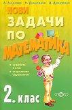 Нови задачи по математика за 2. клас - книга за учителя