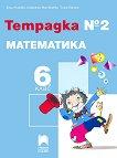 Тетрадка № 2 по математика за 6. клас - учебник