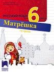 Матрешка: Тетрадка по руски език за 6. клас - учебна тетрадка