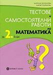 Тестове и самостоятелни работи по математика за 2. клас - Мариана Богданова, Мария Темникова - учебна тетрадка