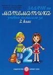 Задачи по математика - учебно помагало за 2. клас - Мариана Богданова, Мария Темникова, Виолина Иванова -