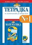 Тетрадка № 1 по математика за 2. клас - Юлияна Гарчева, Ангелина Манова - книга