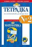 Тетрадка № 2 по математика за 2. клас - Юлияна Гарчева, Ангелина Манова -