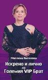 Искрено и лично за Големия VIP брат - Миглена Ангелова -