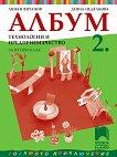 Албум по технологии и предприемачество за 2. клас - Любен Витанов, Деяна Недялкова -