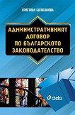 Административният договор по българското законодателство - Христина Балабанова -