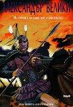Александър Велики - историята на един цар и завоевател - Анита Ганери, Крис Оджърс, Роб Шоун - книга