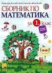 Сборник по математика за 1. клас -