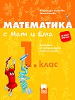 Математика с Мат и Ема за 1. клас. Помагало за избираемите учебни часове - Владимира Ангелова, Жана Колева - учебник