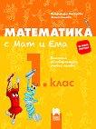 Математика с Мат и Ема за 1. клас. Помагало за избираемите учебни часове - Владимира Ангелова, Жана Колева - таблица