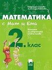 Математика с Мат и Ема за 2. клас. Помагало за избираемите учебни часове - Владимира Ангелова, Александра Николова - помагало