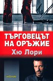 Търговецът на оръжие - Хю Лори - книга