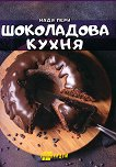 Шоколадова кухня - книга