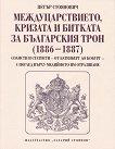 Междуцарствието, кризата и битката за българският трон (1886 - 1887) - Петър Стоянович -
