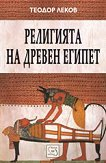Религията на древен Египет - Теодор Леков - книга