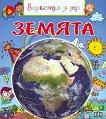 Енциклопедия за деца: Земята - книга