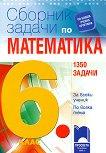 Сборник със задачи по математика за 6. клас. 1350 задачи - Таня Стоева, Пенка Нинкова, Мария Лилкова, Николина Петрова - учебник