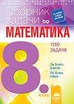 Сборник със задачи по математика за 8. клас. 1260 задачи -