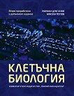 Клетъчна биология - книга