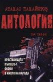 Антология - Том I - Атанас Панайотов -