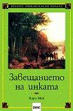 Завещанието на инката - книга