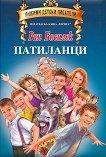 Патиланци - детска книга