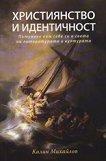 Християнство и идентичност - Калин Михайлов - книга