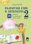 Помагало за избираемите учебни часове по български език и литература за 2. клас - Румяна Танкова - учебник