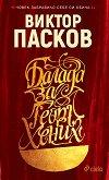Балада за Георг Хених - Виктор Пасков - книга