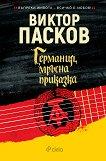 Германия, мръсна приказка - Виктор Пасков -