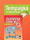 Учебна тетрадка по български език за 6. клас - Милена Васева, Тина Велева -